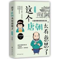 紫云文心:这个唐朝太有意思了第四卷(全)