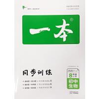 2019秋 一本同步训练 8年级上册 初中生物 RJ版人教版 广州出版社