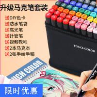 马克笔套装touch正品动漫学生用手绘酒精油性双头肤色画笔彩笔初学者绘30/40/60/80/168/48色小学生全套