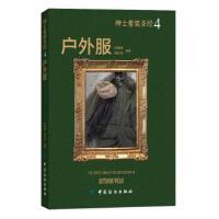 绅士着装圣经4:户外服刘瑞璞,周长华 著 中国纺织出版社【正版】
