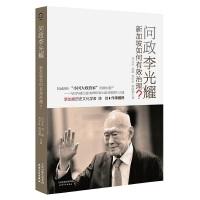 问政李光耀:新加坡如何有效治理(只有读懂人民行动党的执政风格、剖析新加坡的国家治理能力,才能真正读懂李光耀《新加坡为什