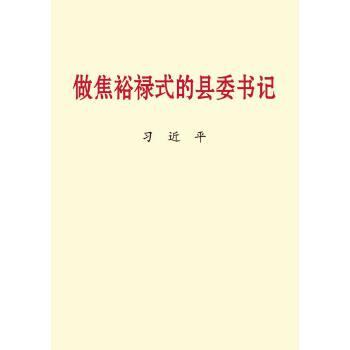 做焦裕禄式的县委书记 (大字本)