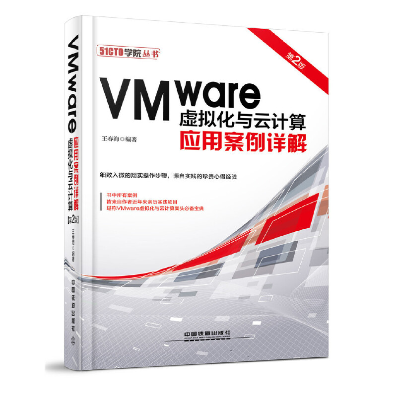 VMware虚...