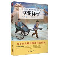 骆驼祥子 初中语文(七年级下)阅读书目