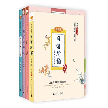 亲近母语 小学五年级-全四册-含日有所诵(第五版)、全阅读、阅读力测试、我的写作课诵读测写,全面提升学习能力
