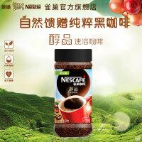 Nestle/雀巢 速溶咖啡 醇品200g/瓶 速溶咖啡纯黑咖啡单瓶装