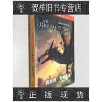 【二手旧书9成新】我捡到一条喷火龙彭懿精灵飞舞幻想小说集 彭