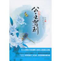 【旧书二手书8新正版】归桐:公主驾到 叶梵 9787550200883 北京联合出版公司