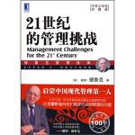 21世纪的管理挑战(珍藏版 中英文双语) 彼得・德鲁克,朱雁斌 机械工业出版社