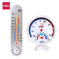 得力温湿度计 高精度室内温度计湿度计 电子家用婴儿房湿度计室