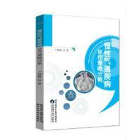 慢性气道疾病诊疗策略分析