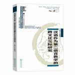 汉语作为第二语言教学的跨文化交际研究(对外汉语教学研究专题书系)