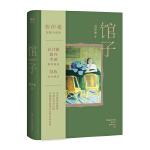 馆子(贺伊曼短篇小说集。一间馆子,六个故事。郑执作序,孙甘露、路内、李诞推荐阅读)