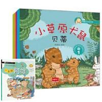 *畅销书籍*小草原犬鼠贝蒂.-幸福的动物庄园(全5册) 赠一半的阿雄