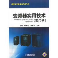 变频器实用技术(西门子) 王建, 机械工业出版社