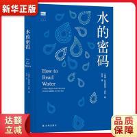 水的密码 特里斯坦・古利 译林出版社9787544777957【新华书店 品质保障】