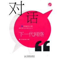 对话下一代网络 中国通信学会 组编,中兴通迅学院著 人民邮电出版社 9787115224811