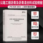 正版国标 JTG E20-2011 公路工程沥青及沥青混合料试验规程 人民交通出版社