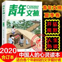 青年文摘2020夏卷合订本(62卷)初高中励志文学读物课外
