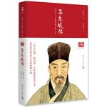 苏东坡传(图文典藏版)