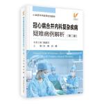 冠心病合并内科复杂疾病疑难病例解析(第二辑)
