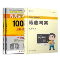 肖秀荣2020考研政治1000题(上册:试题,下册:解析)+徐涛2020考研政治核心考案
