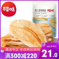 【百草味-蜜汁鳕鱼80gx2】鱼干烤鱼片海味即食零食干货休闲小吃