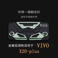 VIVO步步高X20王者荣耀吃鸡游戏手机壳X20plus螃蟹手柄防摔保护套 VIVO步步高X20-plus 低调枪