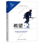 【新书店正版】 希望 2 Herman Work 湖南文艺出版社 9787540468231