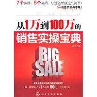 从1万到100万的销售实操宝典 苗雨 化学工业出版社 9787122108975