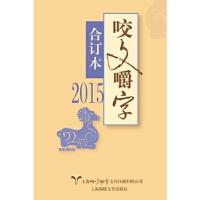 2015年咬文嚼字 平�b 定�r30元 《咬文嚼字》��部 9787545217315 a�_卷有益a 上海�\�C文章出版社
