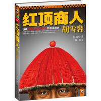红顶商人胡雪岩(马云读了两遍,强烈推荐!讲透中国传统政商关系的至高经典。经商的看到生存的安全边界;从政的看到权力的雷区