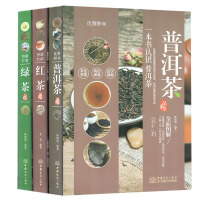 全新正版限时抢,满39包邮,活动中・・茶书3册 一本书认识普洱茶红茶绿茶品鉴全图解识茶泡茶品茶收藏存储面关于中国名茶茶