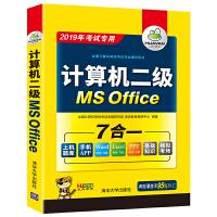 全国计算机等级考试二级MS Office2019年虎奔教育计算机二级ms office高级应用上机考试题库全国计算机二