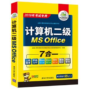 全国计算机等级考试二级MS Office2019年3月虎奔教育计算机二级ms office高级应用上机考试题库全国计算机二级ms office题库教材