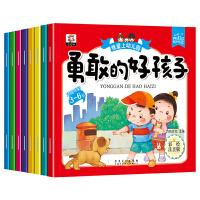 有声伴读全套8册我爱上幼儿园 儿童绘本故事书6-7岁幼儿园大班一年级 图画书漫画书卡通动漫 儿童图书 童书 少儿读物早