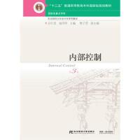 【二手书8成新】内部控制(第三版)