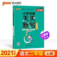包邮2020版PASS绿卡图书 小学学霸天天默写 二年级上册 全彩手绘 大字护眼