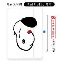 ipadpro11保护套苹果新款磁吸卡通狗智能双面夹女三代pro12.9英寸