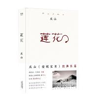 莲花(畅销14年的两百万册纪念版,从安妮宝贝到庆山,诚挚经典之作。我们这一生都在寻找,彼此心灵映照的