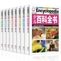 8册少儿百科全书3-6-12岁儿童植物航天交通海洋科学科普百科全书