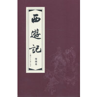 西游记连环画(红函装20册)