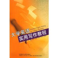 大学英语实用写作教程