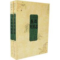 东周列国志(共两册)