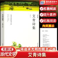 正版著名诗集 艾青诗集 新课标指定中小学生课外读物 青少年无障碍阅读版书籍