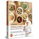 【预售】正版: 邱宝郎《大厨到我家--邱宝郎的台湾厨房》布克文化17
