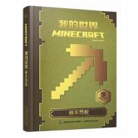 中文版乐高我的世界 游戏版攻略新手导航Minecraft益智游戏书 专注力训练逻辑思维提高畅销童书 男孩积木人拼装玩具