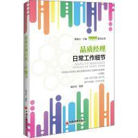 品质经理日常工作细节 中国经济出版社