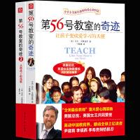 G 正版 第56号教室的奇迹套装全两册 让孩子变成爱学习的天使+点燃孩子的热情 亲子家庭教育 让孩子找到学习方法和学习