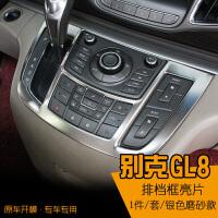 适用于别克gl8内饰改装25s专用汽车用品玻璃升降排档面板装饰亮片 GL8 (25S )排档框1件银色